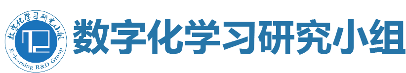 华南师范大学数字化学习研究小组