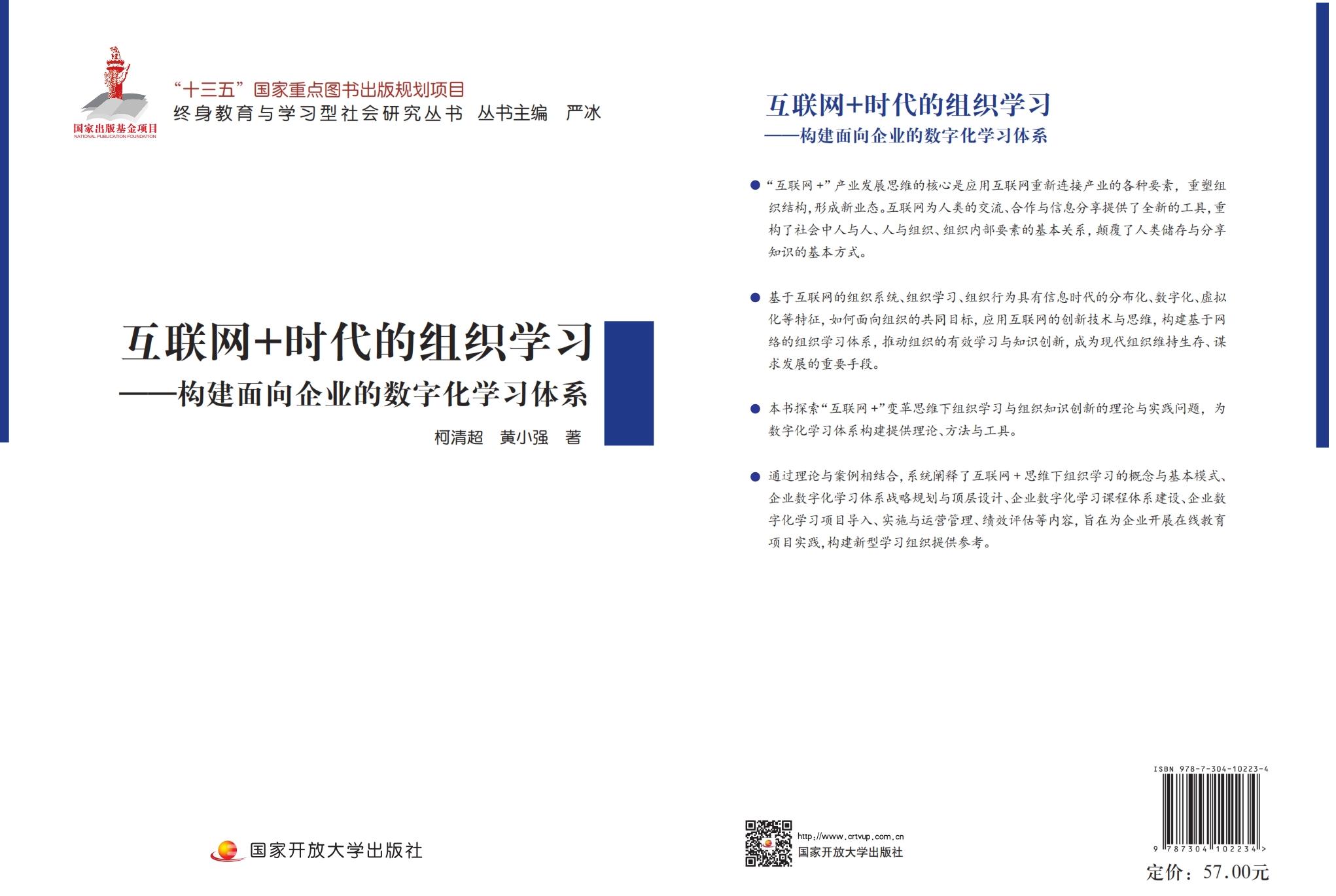 著作:《互联网时代的组织学习:构建面向企业的数字化学习体系》出版