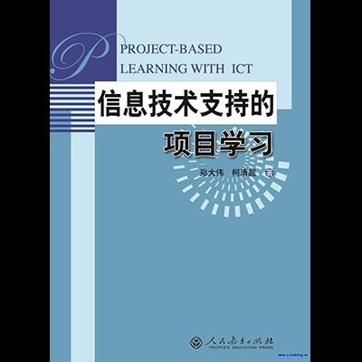 著作:《信息技术支持的项目学习》