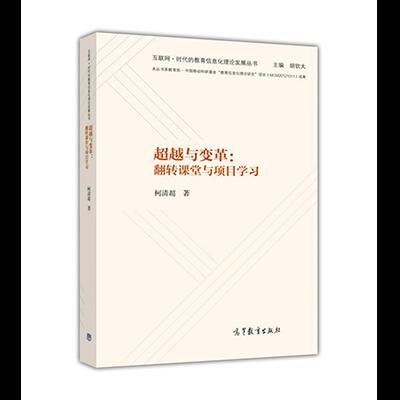 专著:《超越与变革:翻转课堂与项目学习》
