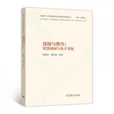 著作:《连接与整合:智慧校园与电子书包》