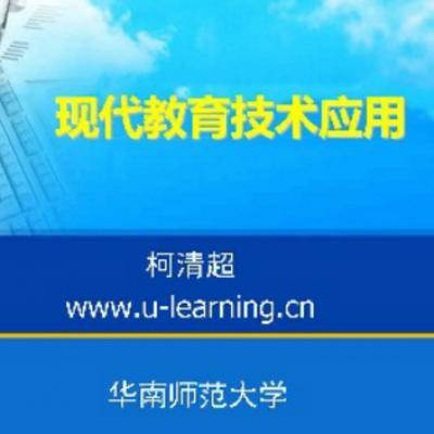 现代教育技术MOOC——教育技术新发展