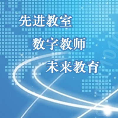 教育部中国移动科研基金项目:数字教育资源服务政策研究