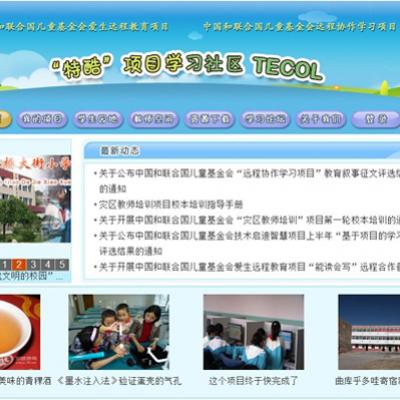 中国和联合国儿基会远程协作学习项目