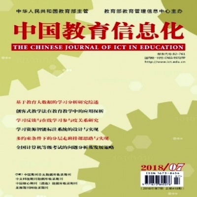 论文:数字教育资源服务的内涵及其发展