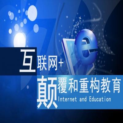 """教育部-中国移动科研基金课题:构建""""互联网+""""条件下的新型课堂教学模式创新实证研究"""