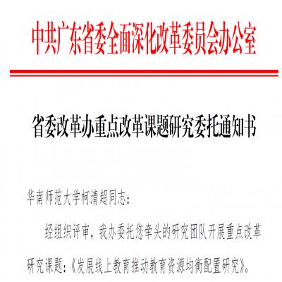 中共广东省委改革办重点改革课题:发展线上教育推动教育资源均衡配置研究
